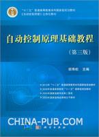 自动控制原理基础教程(第三版)