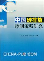 中国碳排放控制策略研究
