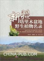 新疆塔里木盆地野生植物名录