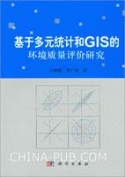 基于多元统计和GIS的环境质量评价研究