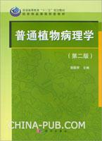 普通植物病理学(第2版)