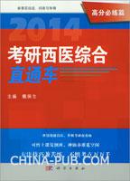 2014考研西医综合直通车・高分必练篇