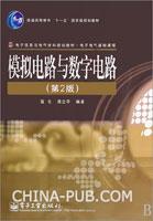 (特价书)模拟电路与数字电路(第2版)