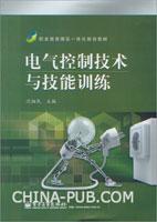 电气控制技术与技能训练