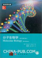 分子生物学(原书第五版)