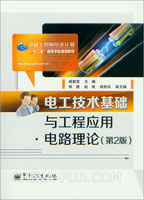 电工技术基础与工程应用・电路理论(第2版)