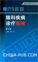 眼科疾病诊疗指南(第3版)