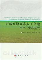 青藏高原高寒人工草地生产-生态范式