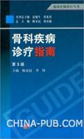 骨科疾病诊疗指南(第3版)