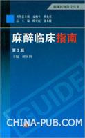 麻醉临床指南(第3版)