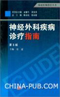 神经外科疾病诊疗指南(第3版)