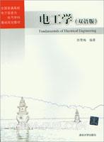 电工学(双语版)