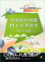 (特价书)可编程控制器PLC应用技术(西门子机型)