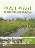 生态工程设计:恢复和保护生态系统服务