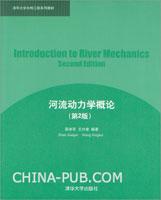 河流动力学概论(第2版)