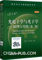 光电子学与光子学――原理与实践(第二版)(英文版)