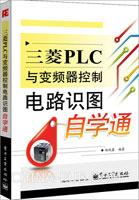 三菱PLC与变频器控制电路识图自学通