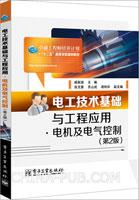 电工技术基础与工程应用・电机及电气控制(第2版)