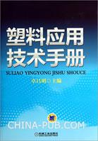 塑料应用技术手册(精装)
