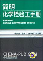 简明化学检验工手册