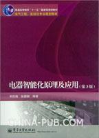 电器智能化原理及应用(第3版)