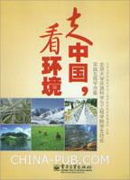 走中国,看环境――北京大学环境科学与工程学院学生社会实践五周年合集