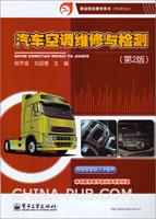 汽车空调维修与检测(第2版)