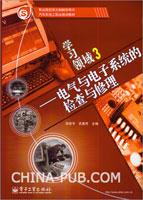 学习领域3――电气与电子系统的检查与修理