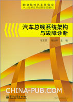 汽车总线系统架构与故障诊断(全彩)