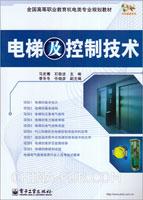 电梯及控制技术(双色)