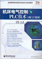 机床电气控制与PLC技术(西门子系列)(双色)