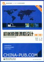 机械原理课程设计(第二版)