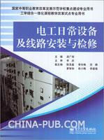 电工日常设备及线路安装与检修
