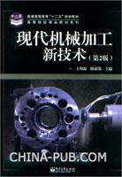 现代机械加工新技术(第2版)