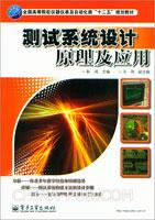 测试系统设计原理及应用