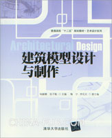 建筑模型设计与制作