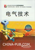 (特价书)电气技术