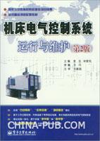 机床电气控制系统运行与维护(第2版)