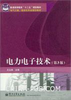 电力电子技术(第3版)