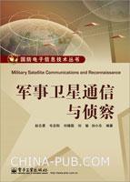 军事卫星通信与侦察