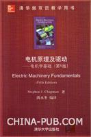 电机原理及驱动――电机学基础(第5版)