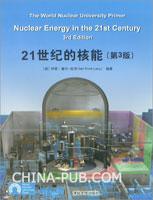 21世纪的核能(第3版)