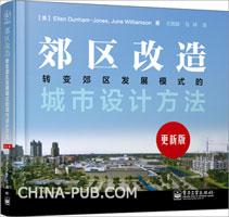郊区改造:转变郊区发展模式的城市设计方法(更新版)