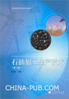 石油加工生产技术(第2版)