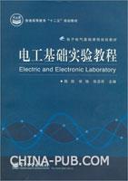 电工基础实验教程