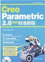 Creo Parametric 2.0中文版标准教程
