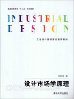 设计市场学原理