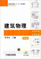 建筑物理(第2版)
