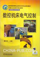 数控机床电气控制(机械制造及自动化专业)