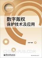 数字版权保护技术及其应用